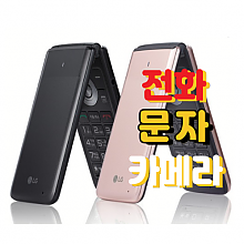 LG폴더 / Y110 학생실버폰