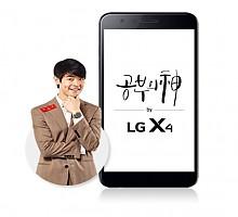 LTE폰 / LG X4 [공신폰3]