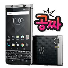LTE폰 / 블랙베리 KEY ONE